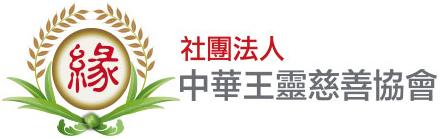 中華王靈慈善協會